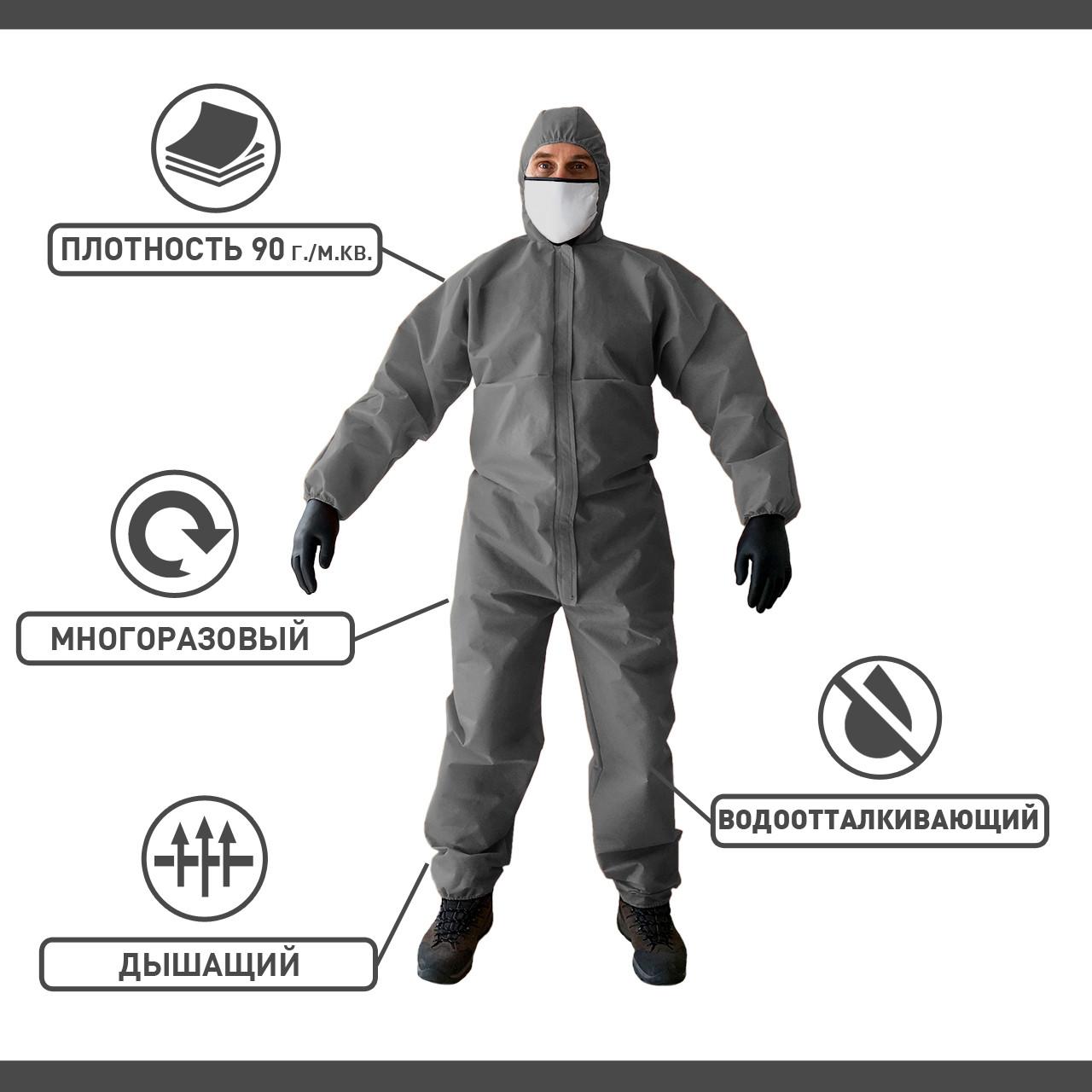 Костюм (комбинезон) защитный Серый XL
