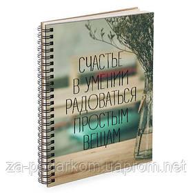 Блокнот Sketchbook (прямоуг.) Щастя в умінні радіти простим речам