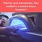 Лампи для манікюру. Як вибрати і які види бувають?