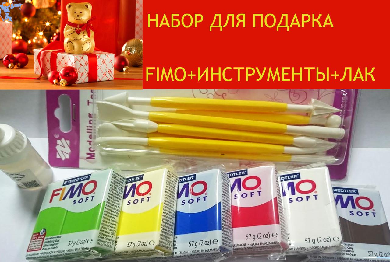 Набор для подарка 6 FIMO Софт+инструменты для лепки+лак
