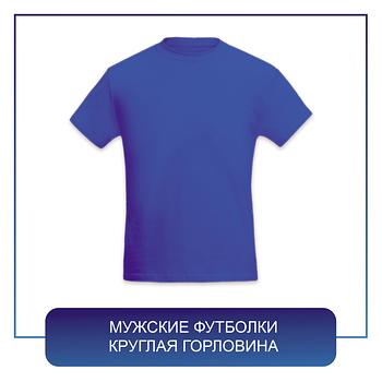 Мужские однотоные футболки с круглой горловиной