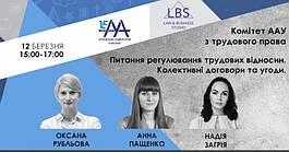Адвокат Анна Пащенко - спікер в дискусії кращих фахівців України у сфері трудового права
