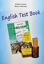 Збірник тестів «English Test Book 5» до підручника «Англійська мова» для 5 класу Карпюк (5-й рік навчання)