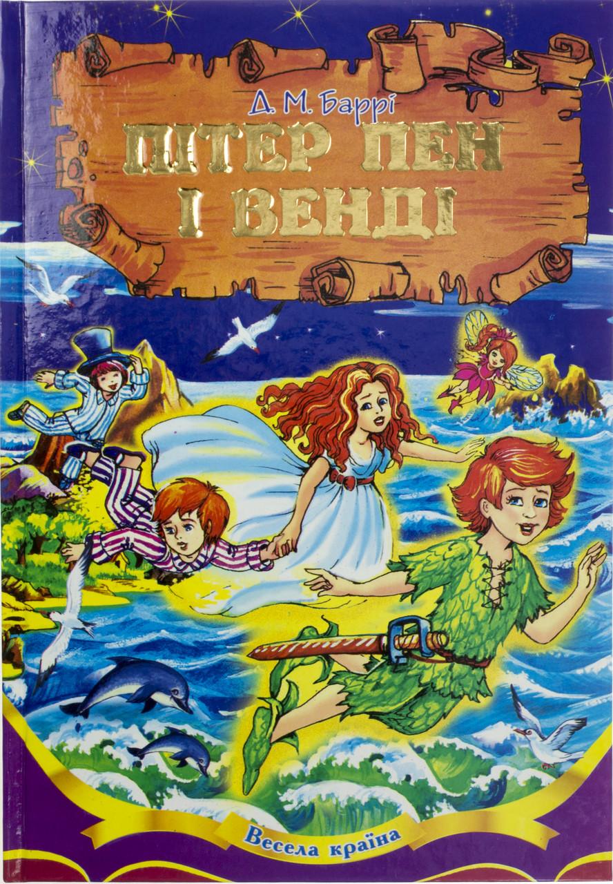 """Книжка A5 """"Весела країна-Пітер Пен і Венді""""(укр.)/Септіма/"""