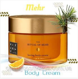 "Rituals. Крем для тела ""Mehr"". Body Cream 220 мл. Производство Нидерланды."