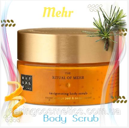 "Rituals. Скраб для тела ""Mehr'. Ritual of Mehr body scrub. Объём: 250 мл. Производство Нидерланды."