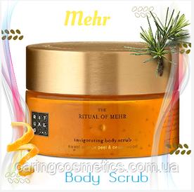 """Rituals. Скраб для тіла """"Mehr'. Ritual of Mehr body scrub. Об'єм: 250 мл Виробництво-Нідерланди."""