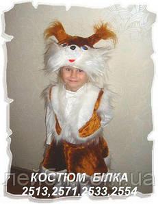 """Карнавальний костюм для дівчинки """"Білочка"""""""
