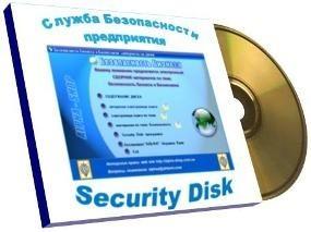 Создание службы безопасности. Материалы на SecurityDisk