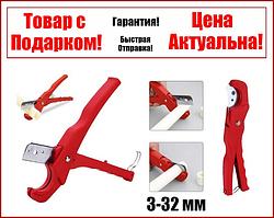 Труборез ножницы для труб из ПВХ 3-32 мм ZIC SH-03