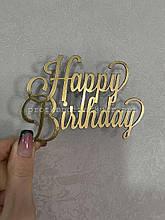"""Топер з ламінованого картону БІЧНІЙ без ніжки """"Happy birthday №2"""""""