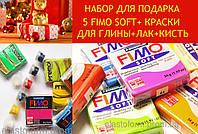 Набор для подарка: 5 ФимоСофт+краски для глины+лак+кисть