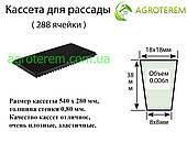 Касета для розсади 288 осередків,розмір касети 54х28см,товщина стінки 0.80 мм