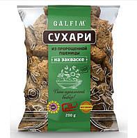 Сухари из диспергированных зерен пророщенной пшеницы на закваске, Galfim, 200 г