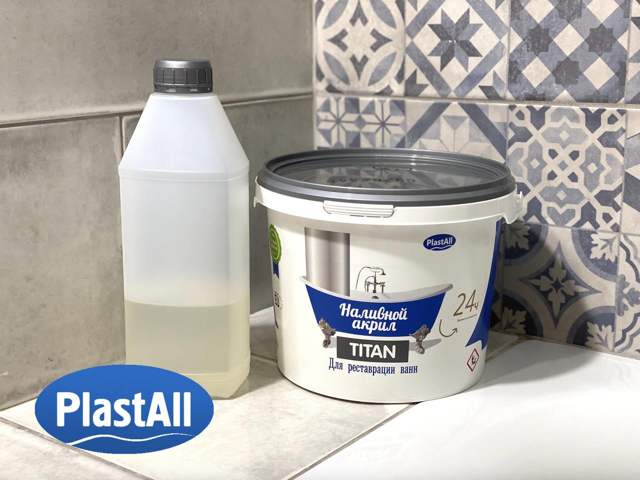 Жидкий акрил для реставрации ванны Пластол Титан (Plastall Titan) 1.5м (2,9 кг) Оригинал
