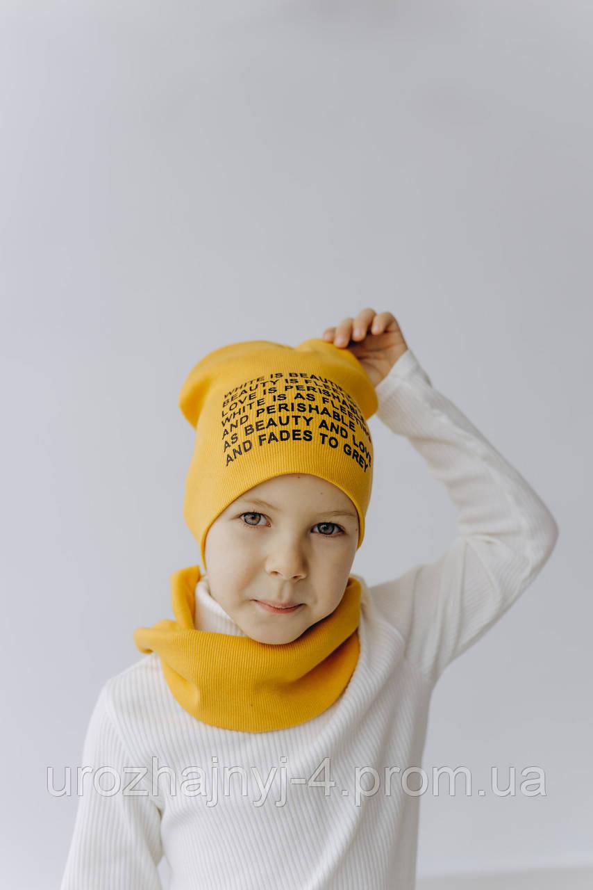 "Набір шапка і хомут з принтом ""букви"" р52-54 GLORY-KIDS код 5047"
