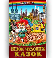 Веселка Візок чудових казок Авт: Чередниченко О. Вид-во: Белкар, фото 1