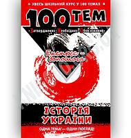Увесь шкільний курс у 100 темах Історія України Авт: Дедурін Г. Вид-во: АССА