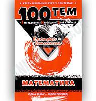 Увесь шкільний курс у 100 темах Математика Авт: Виноградова Т. Вид-во: АССА