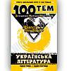 Увесь шкільний курс у 100 темах Українська література Авт: Омеляненко В. Вид-во: АССА