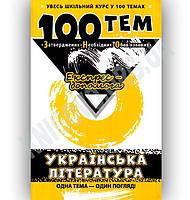 Увесь шкільний курс у 100 темах Українська література Авт: Омеляненко В. Вид-во: АССА, фото 1