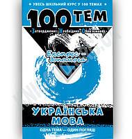 Увесь шкільний курс у 100 темах Українська мова Авт: Квартник Т. Вид-во: АССА