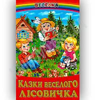Веселка Казки веселого лісовичка Вид-во: Белкар, фото 1
