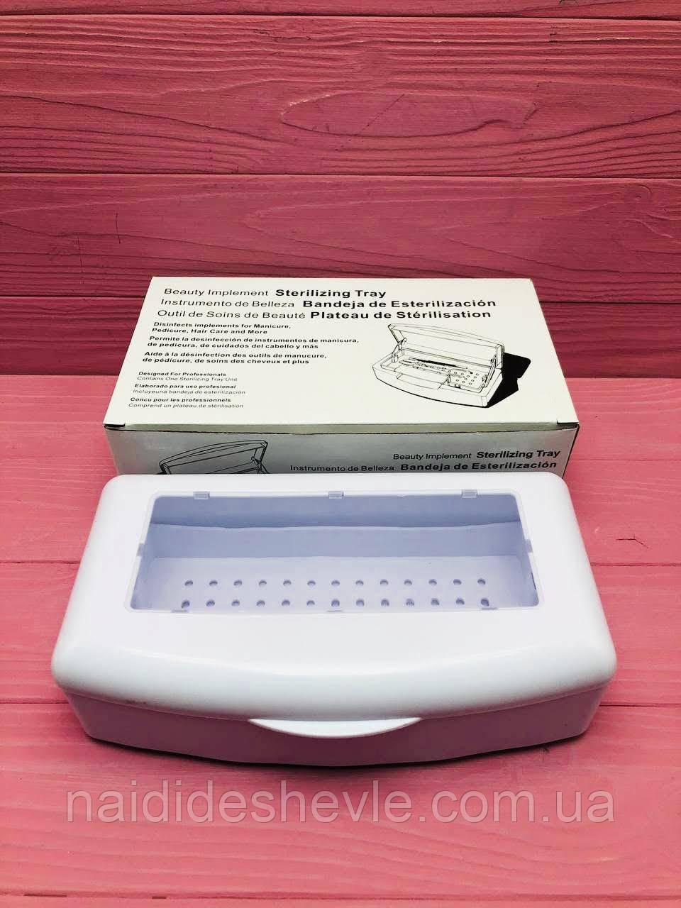 Бокс для стерилизации, ванночка - контейнер для замачивания и дезинфекции инструментов