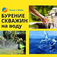 Бурение скважин на воду в Харькове и Харьковской области. Качество гарантируем