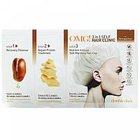 3 кроки для лікування пошкодженого волосся, OMG! 3 in 1 Self Hair Clinic, For Damaged Hair, Double Dare, 3-х