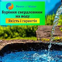 Буріння свердловин на воду в Харкові і Харківській області