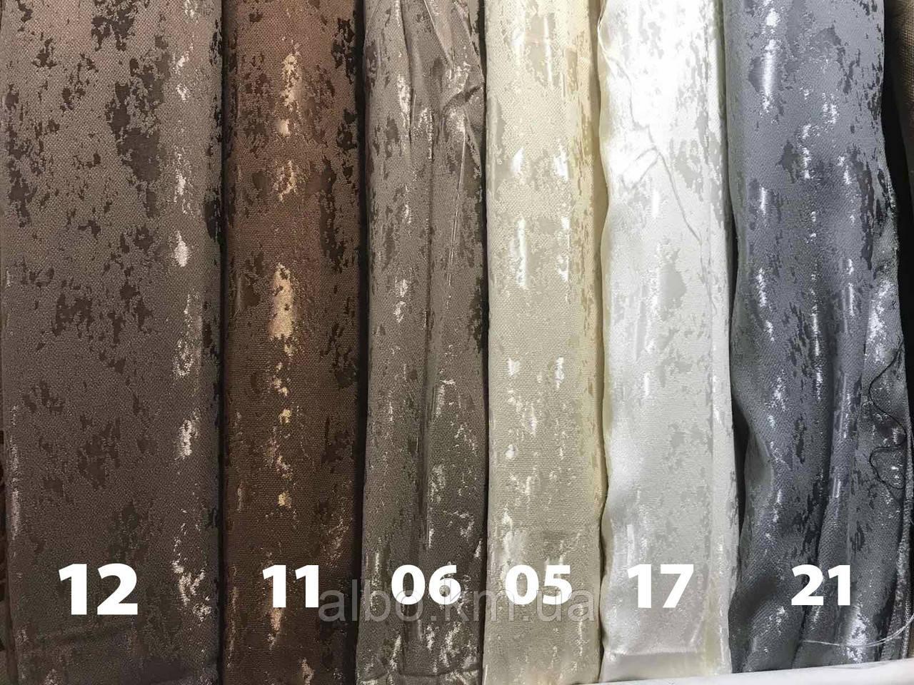 Щільна шторна мармурова тканина однотонна, висота 2.8 м на метраж