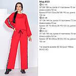 Женский спортивный костюм, трикотаж - двунить, р-р 42-44; 46-48; 50-52 (красный), фото 4