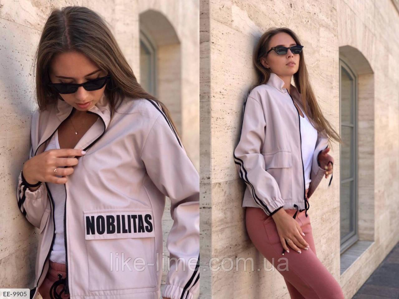 Жіноча стильна куртка, жіноча гарна куртка