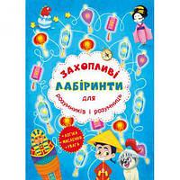 """[F00012157] Книга """"Захопливі лабіринти для розумників і розумниць. Машина часу"""""""