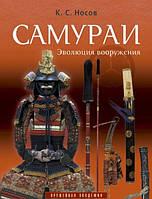Самураи. Эволюция вооружения (подарочное издание). Носов К. С.