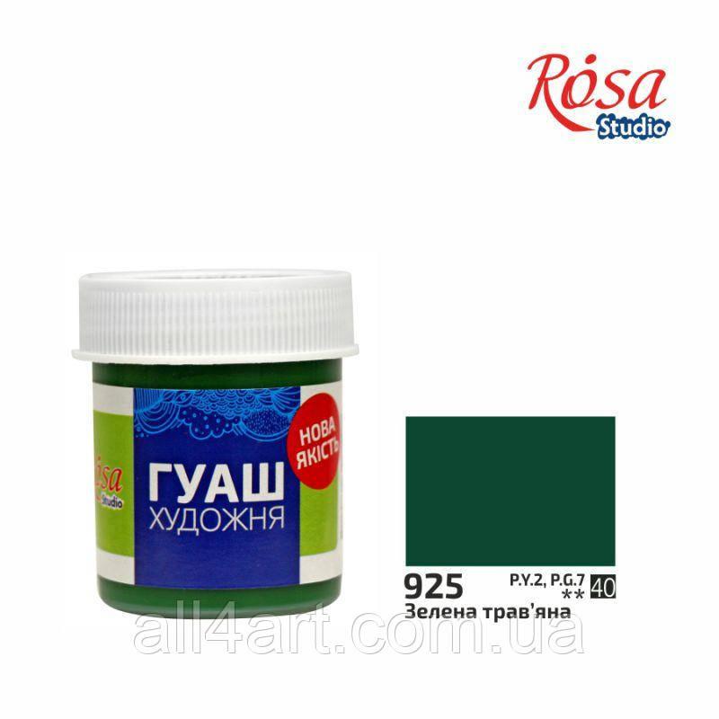 Краска гуашевая, Зеленая травяная, 40мл, ROSA Studio