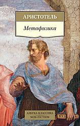 "Аристотель ""Метафизика"""