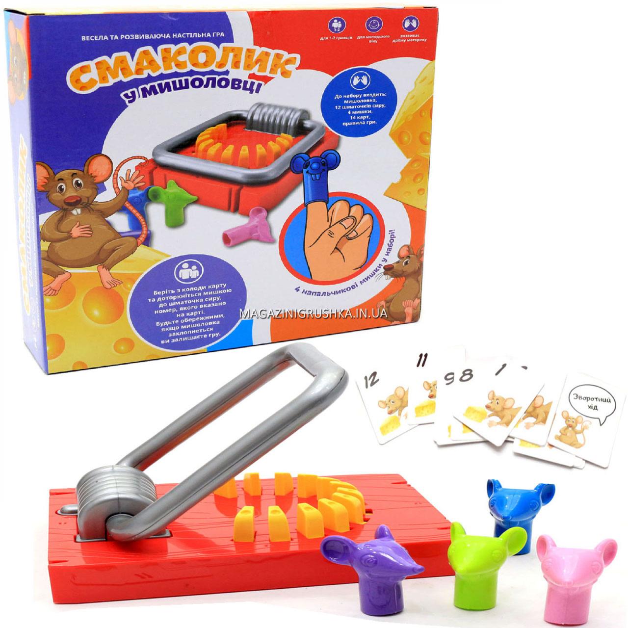 Настольная игра Fun Game «Смаколик в мишоловці» (Вкусняшка в мышеловке) UKВ-В0003