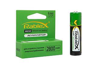 Аккумулятор Rablex 18650-2800mAh,защита, 3.7v, Li-Ion