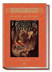 Книга Сестри Грімм: Казкові детективи кн.1. Автор - Майкл Баклі (Махаон) (з дефектом)