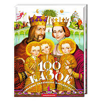 100 КАЗОК. 1-Й ТОМ