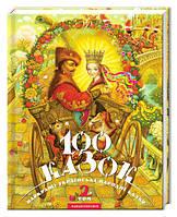 100 казок. 2-ий том