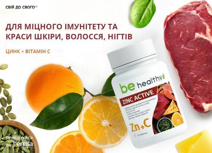 Цинк Актив (Цинк С) Джерелія Jerelia BE HEALTHY