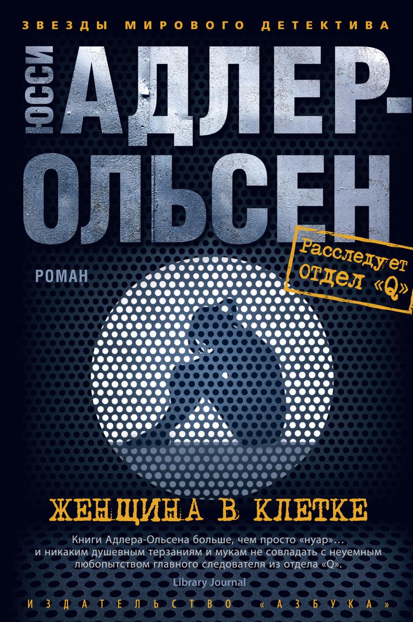 """Юсси Адлер-Ольсен """"Женщина в клетке"""" (твердый переплет)"""