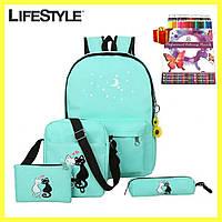 Городской рюкзак для девочки 4 предмета + Подарок Разноцветные карандаши Vincis Secret