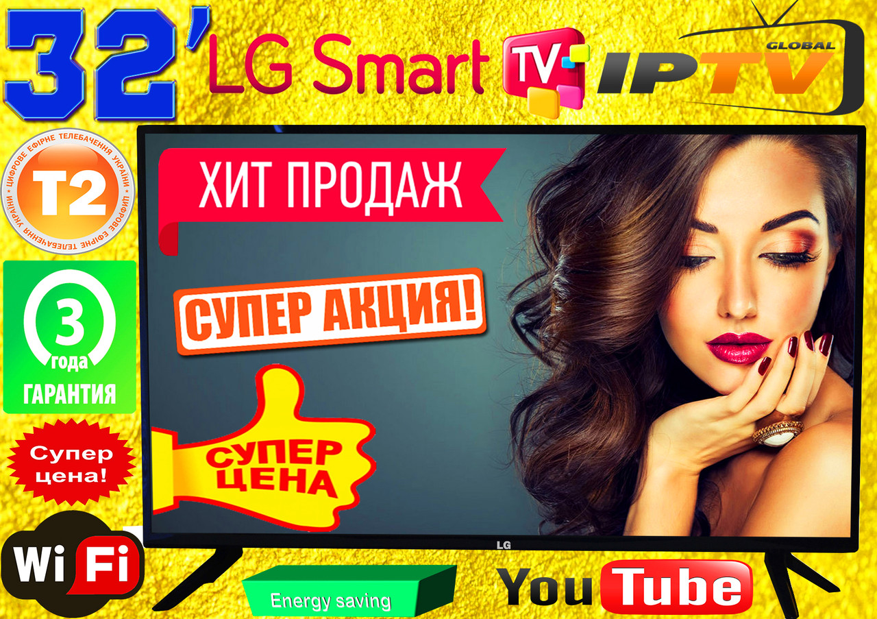 "NEW смарт телевизоры LG SmartTV 32"" Slim FullHD,LED, IPTV, T2, WIFI, USB"