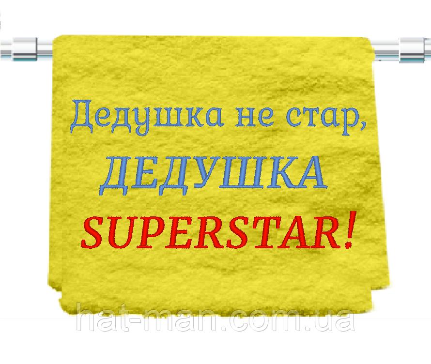 """Подарочное махровое полотенце """"Дедушка SUPERSTAR"""" 70*140см"""