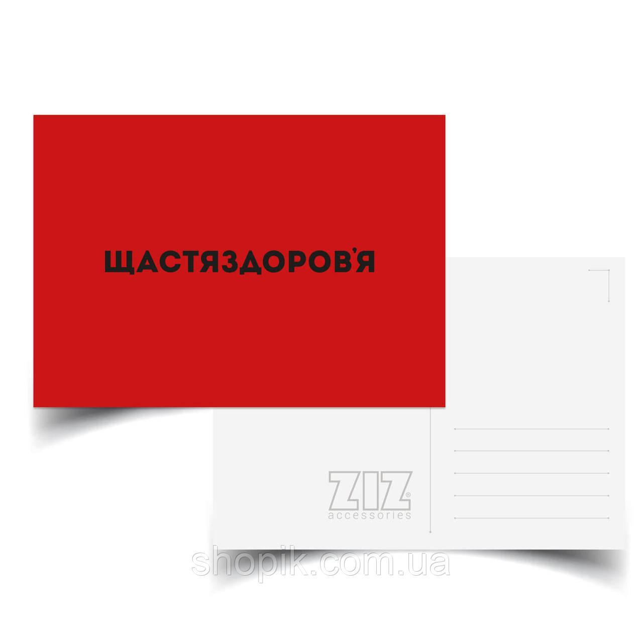 Открытка ZIZ Щастьяздоровья SHOPIK
