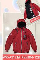 """Куртка демісезонна двостороння на хлопчика 104-128 см """"Star Kids"""" недорого від прямого постачальника"""